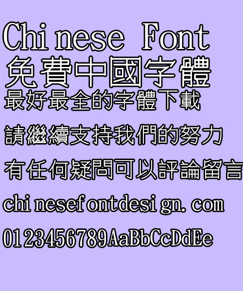 Jin Mei Special Round Font-Traditional Chinese