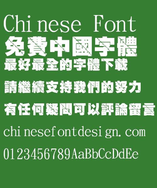 Jin Mei Te hei Bang Font Traditional Chinese Jin Mei Te hei Bang Font Traditional Chinese Traditional Chinese Font