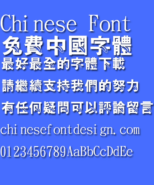 Jin Mei Te hei Spit tongue Font-Traditional Chinese