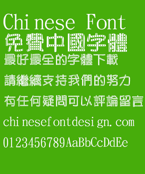Jin Mei Te hei Zebra crossing Font-Traditional Chinese