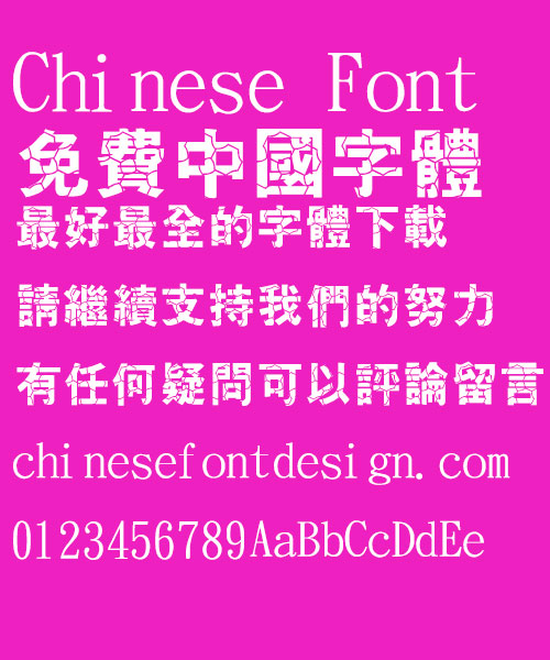 Jin Mei The tortoise shell Font-Traditional Chinese