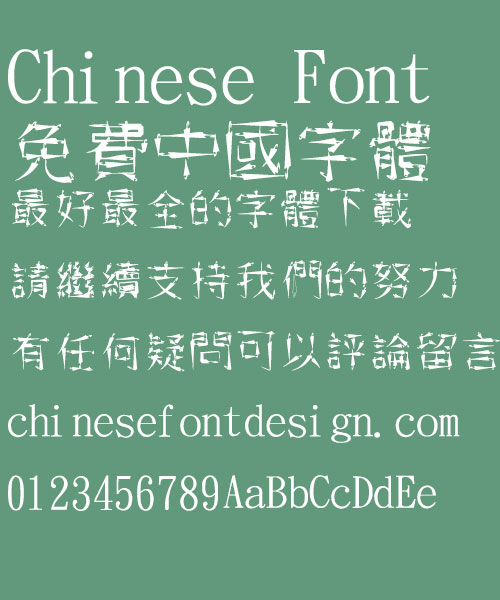 Jin Mei The umbrella Font Traditional Chinese Jin Mei The umbrella Font Traditional Chinese Traditional Chinese Font