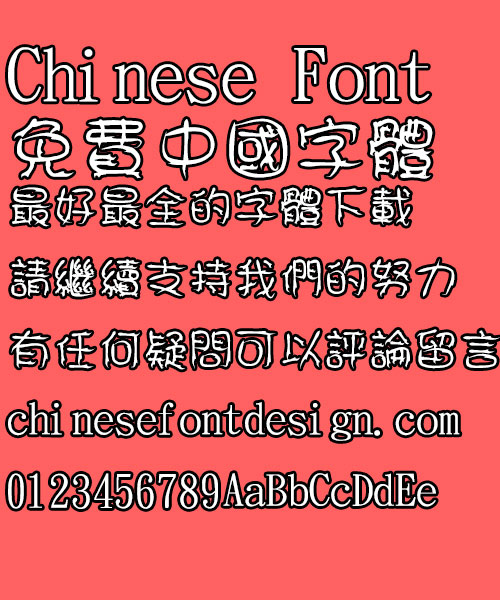 Jin Mei Trunk Art Designer Font-Traditional Chinese