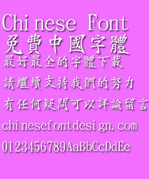 Jin Mei Wei bei bian Font Traditional Chinese Jin Mei Wei bei bian Font Traditional Chinese Traditional Chinese Font