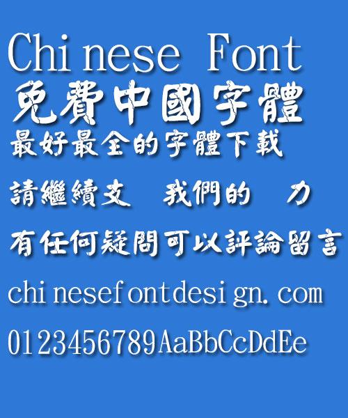 Jin Mei Yan kai po Lie Font-Traditional Chinese