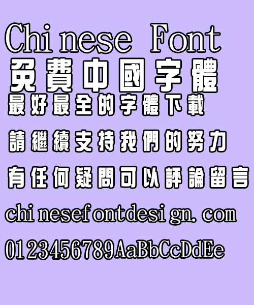 Jin Mei Zong yi Font-Traditional Chinese