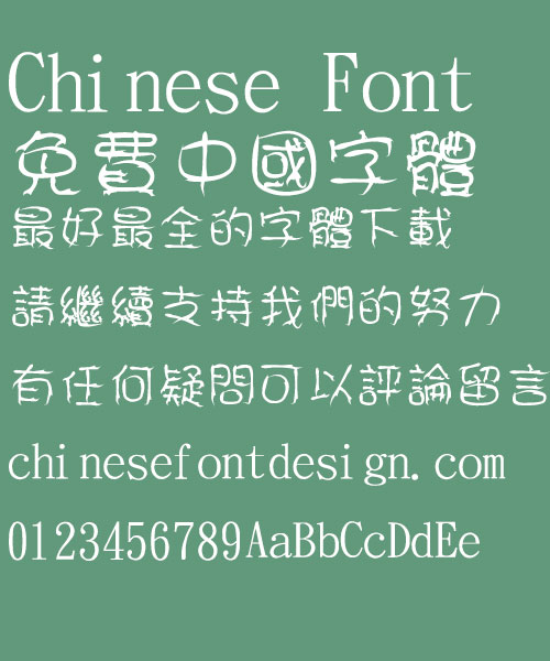 Jin Mei branches artists Font-Traditional Chinese