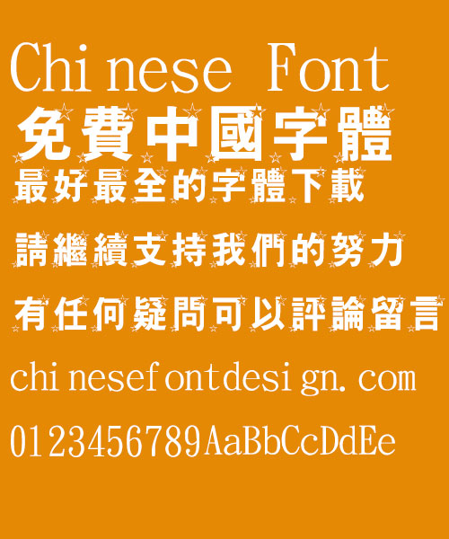Jin Mei shining Font Traditional Chinese Jin Mei shining Font Traditional Chinese Traditional Chinese Font