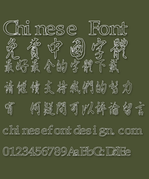 Jin mei Cao xing hollow Font Traditional Chinese Jin mei Cao xing hollow Font Traditional Chinese Traditional Chinese Font