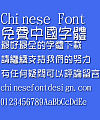 Jin mei Mei gong love Font-Traditional Chinese