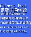 Jin mei Mei gong love Font-Traditional Chinese