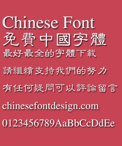 Microsoft Clerical script Font-Traditional Chinese