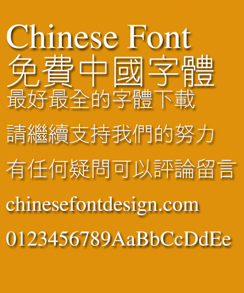 Microsoft Xian ti Font Traditional Chinese  Microsoft Xian ti Font Traditional Chinese  Traditional Chinese Font