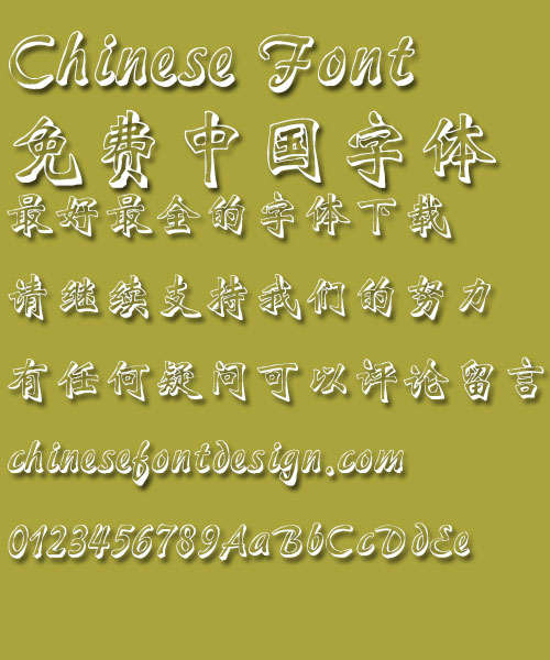 Mini Carving Font-Simplified Chinese