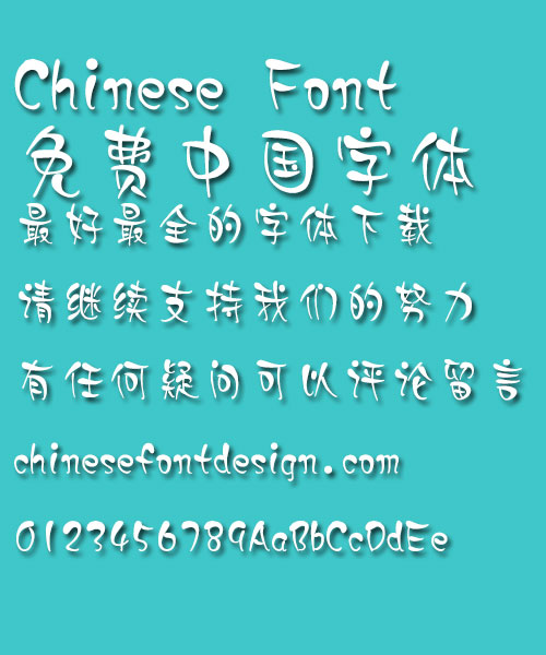 Mini Dai yu Font-Simplified Chinese