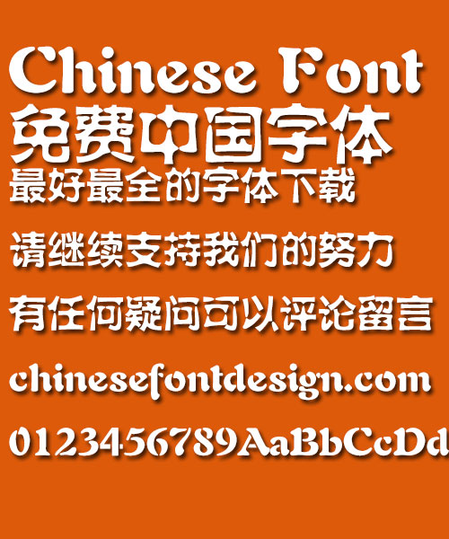 Mini Hei shui ti Font Simplified Chinese Mini Hei shui ti Font Simplified Chinese Simplified Chinese Font