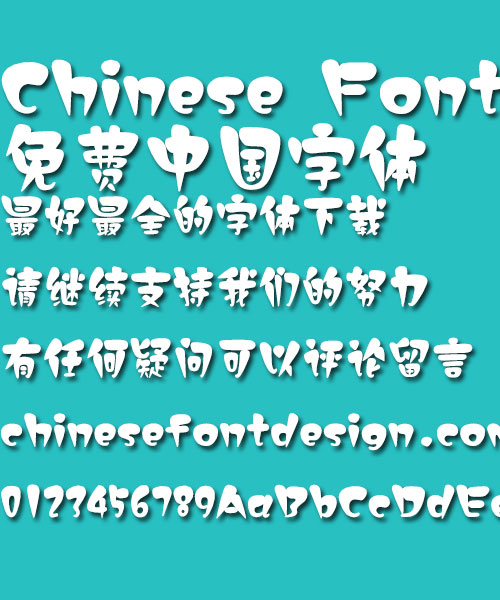 Mini Radish Font-Simplified Chinese