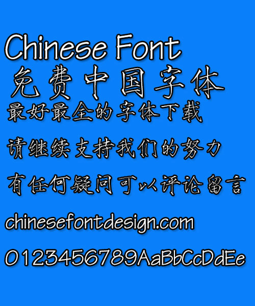 Mini Shou jin shu Font-Simplified Chinese