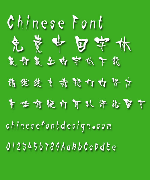 Mini Xiao sha Font-Simplified Chinese