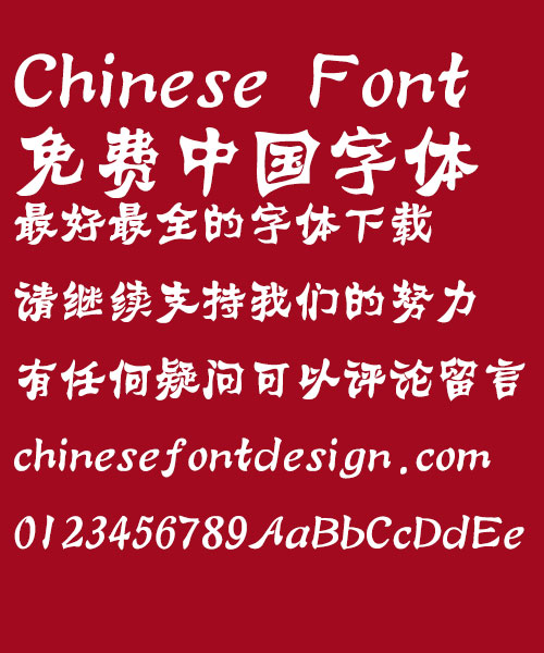 Mini Yan ling Font-Simplified Chinese