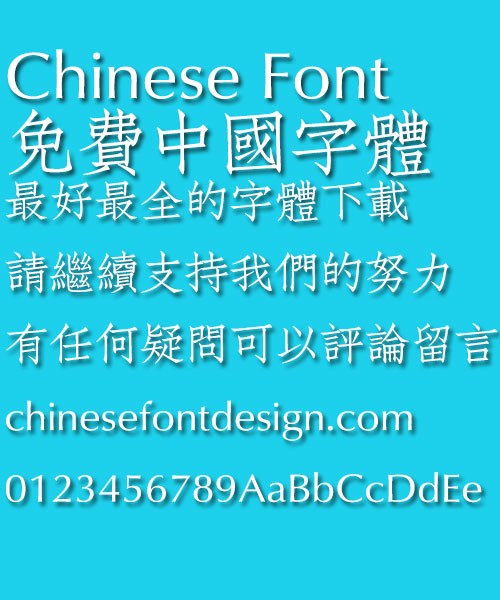 Wen yue ju zhen Fang song Font-Traditional Chinese