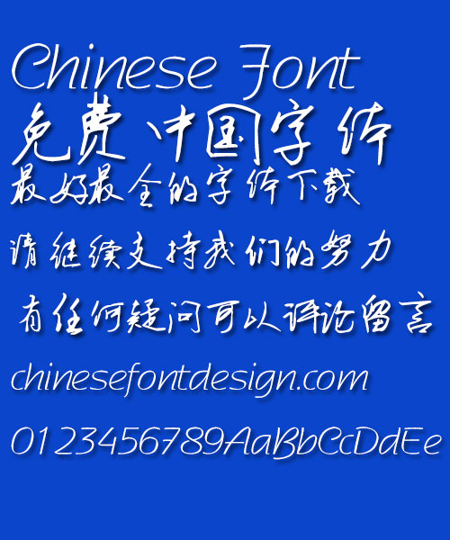 Ye GenYou Pen Font- Simplified Chinese
