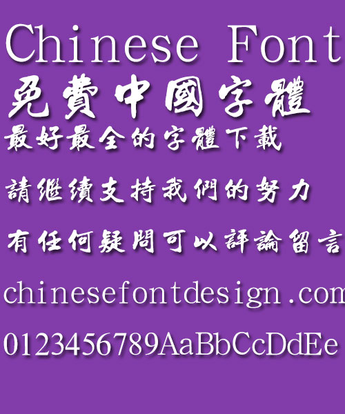 Zhong shan Xing shu Font Traditional Chinese Zhong shan Xing shu Font Traditional Chinese Traditional Chinese Font