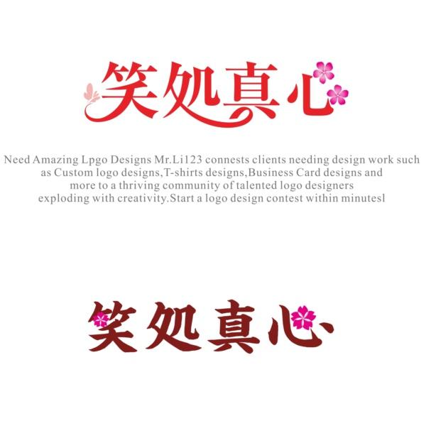 504af6dd48a04 China Logo design Font design(30) China Logo design