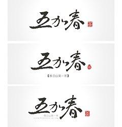 Permalink to China Logo design-Font design(26)