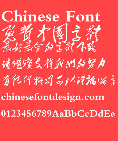 Cao tan zhai MAO zedong Font Simplified Chinese Cao tan zhai MAO zedong Font Traditional Chinese  Traditional Chinese Font