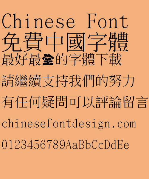 Chao yan ze Biao zhun Song ti Font-Traditional Chinese