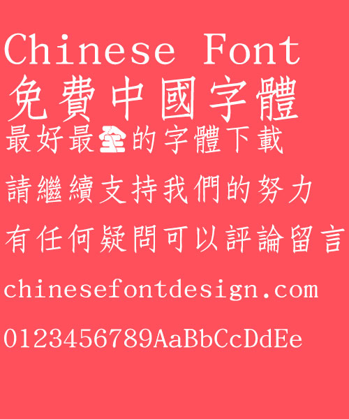 Chao yan ze Cu fang song ti Font Traditional Chinese Chao yan ze Cu fang song ti Font Traditional Chinese Traditional Chinese Font