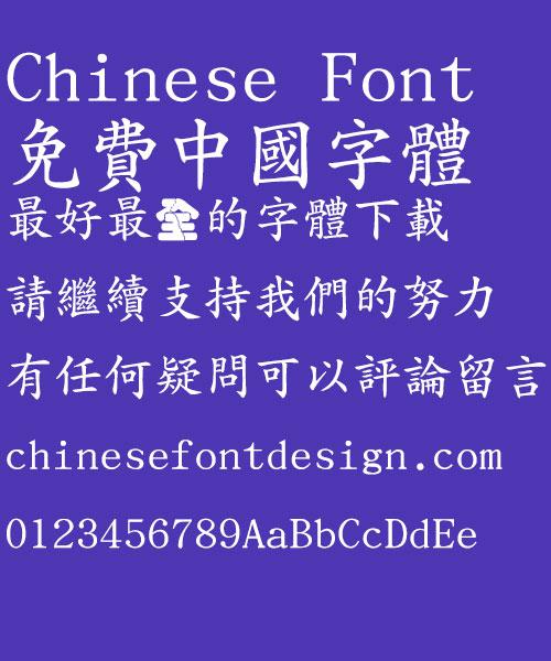 Chao yan ze Cu kai ti Font-Traditional Chinese
