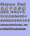 Chao yan ze Cu wei bei Font-Traditional Chinese