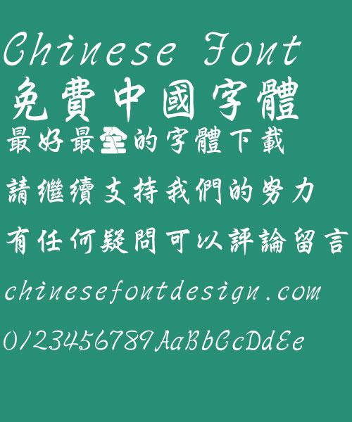 Chao yan ze Cu xing kai Font Traditional Chinese Chao yan ze Cu xing kai Font Traditional Chinese Traditional Chinese Font