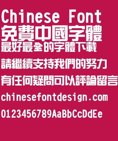 Chao yan ze Xin yi ti Font Traditional Chinese Chao yan ze Xin yi ti Font Traditional Chinese Traditional Chinese Font