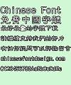 Chao yan ze Zhong li ti Font-Traditional Chinese