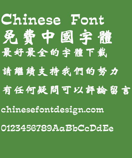 Chinese Dragon Cu wei bei Font-Traditional Chinese