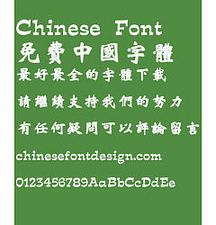 Permalink to Chinese Dragon Cu wei bei Font-Traditional Chinese