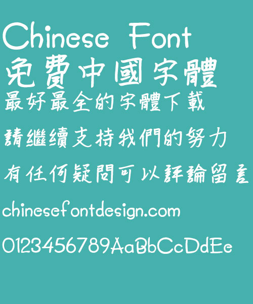 Chinese Dragon Liu shu ti Font-Traditional Chinese