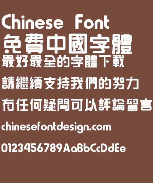 Chinese Dragon chuang yi ti Font Traditional Chinese Chinese Dragon chuang yi ti Font Traditional Chinese Traditional Chinese Font