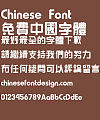 Chinese Dragon chuang yi ti Font-Traditional Chinese