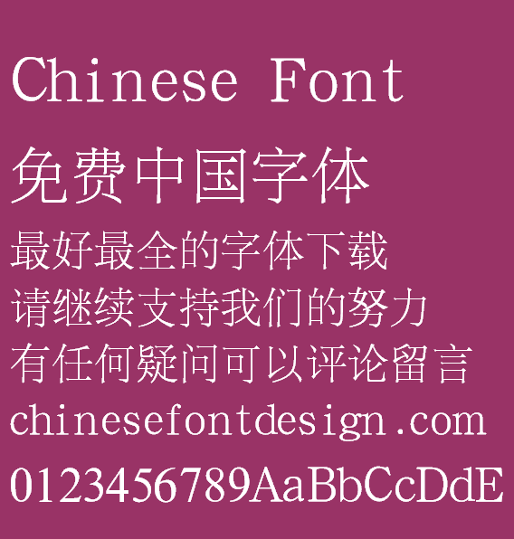 Han ding Bao song Font - Simplified Chinese
