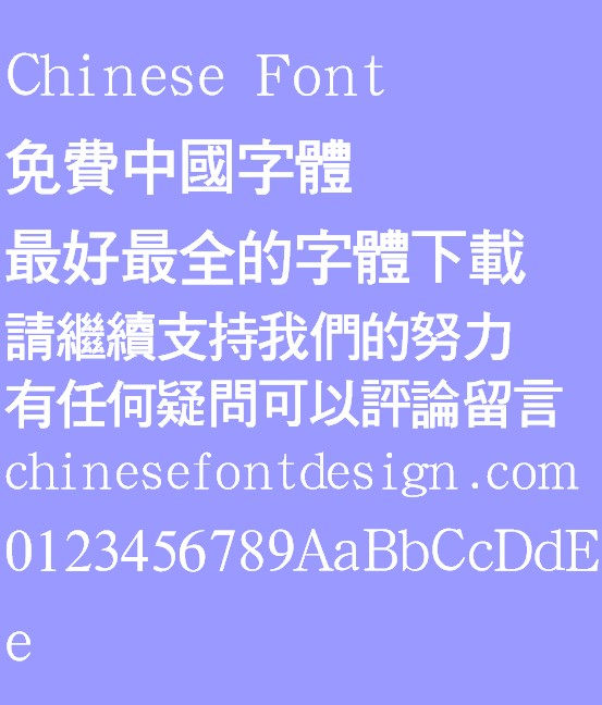 Han ding Cu hei Font - Traditional Chinese