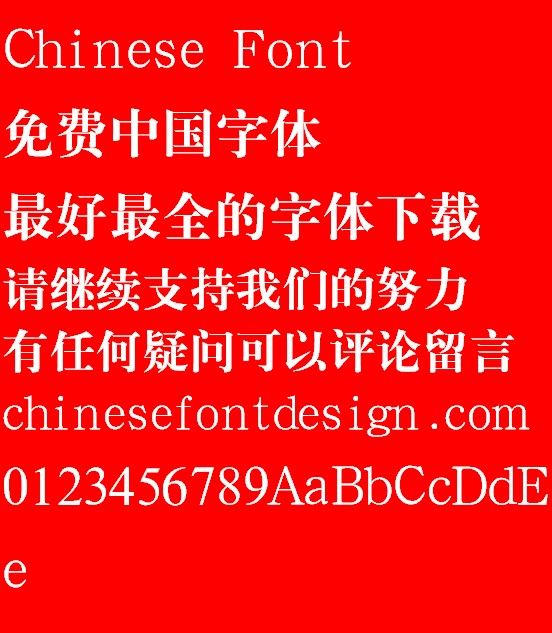Han ding Lao song Font-Simplified Chinese