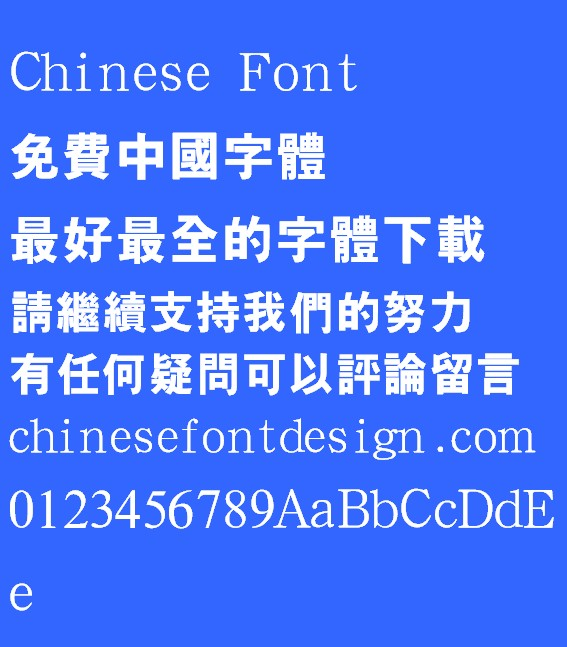 Han ding Te hei Font Traditional Chinese Han ding Te hei Font   Traditional Chinese Traditional Chinese Font