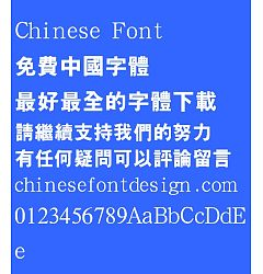 Permalink to Han ding Te hei Font – Traditional Chinese