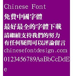 Permalink to Han ding Te song Font – Traditional Chinese