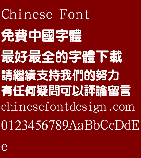Han ding Te yuan Font Traditional Chinese Han ding Te yuan Font   Traditional Chinese Traditional Chinese Font