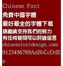 Permalink to Han ding Te yuan Font – Traditional Chinese